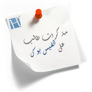 مذكرات طالب على الفيس بوك (كم أنت عظيم يا إنشاءات عامة!!)