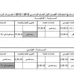 صورة النسخة الأولية من برنامج إمتحان المواد العملي - فصل أول - 2012-2013