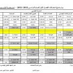 صورة النسخة الأولية من برنامج إمتحان السنة الأولى - فصل أول - 2012-2013