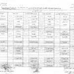صورة النسخة النهائية من برنامج إمتحان السنة الأولى - فصل أول - 2012-2013