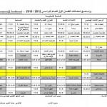 صورة النسخة الأولية من برنامج إمتحان السنة الثانية - فصل أول - 2012-2013
