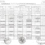 صورة النسخة النهائية من برنامج إمتحان السنة الثانية - فصل أول - 2012-2013